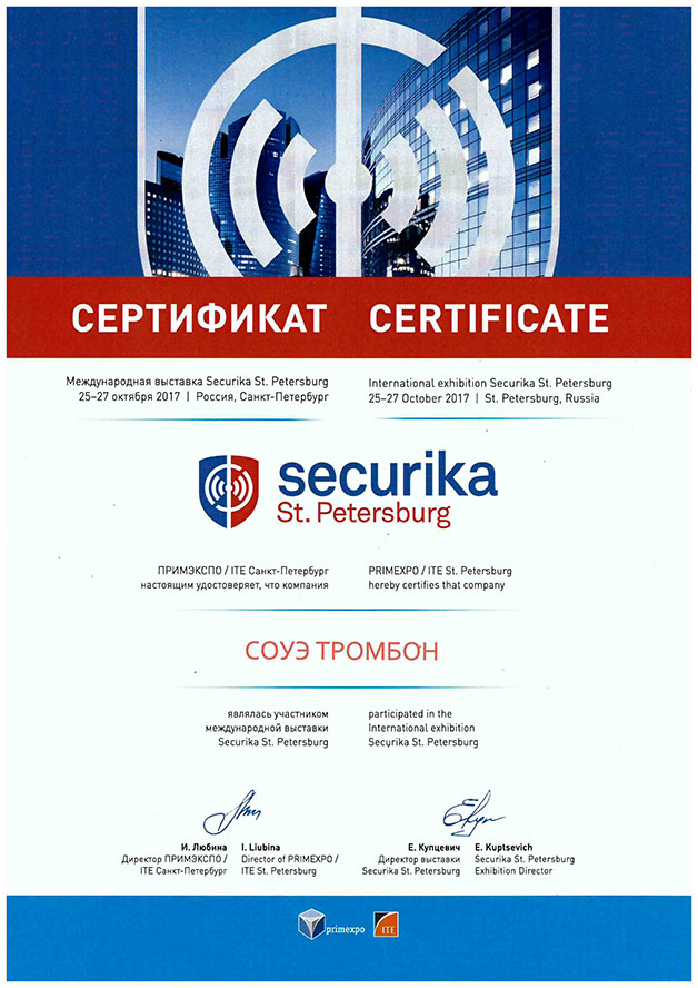 Securika St. Petersburg 2017