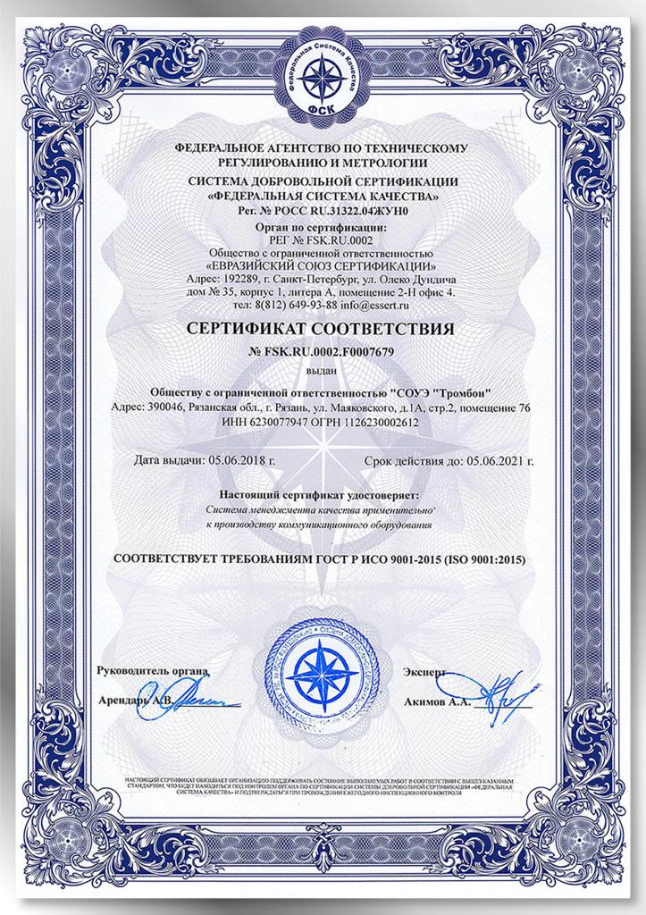 sertifikat_fsk.jpg