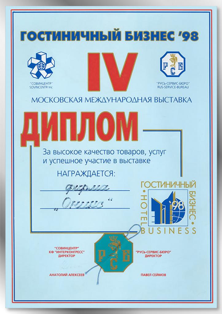 1998_1.jpg