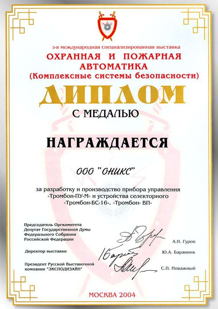 2004_5.jpg
