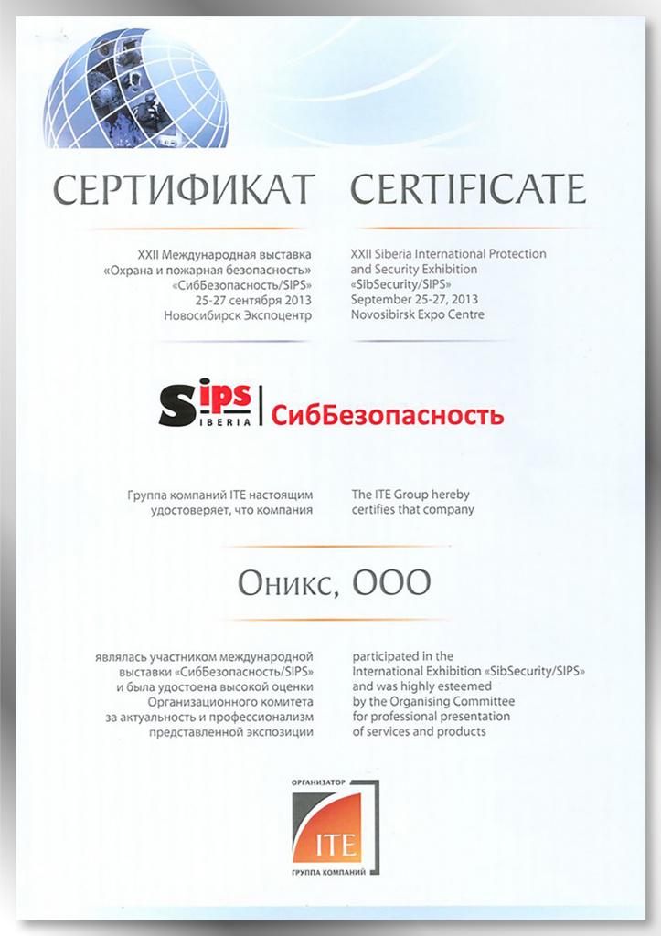SIPS_2013.jpg