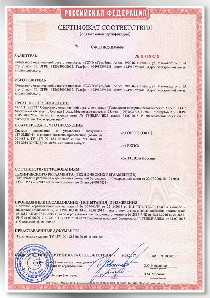 trombon_sertifikat_C-RU_04609.jpg