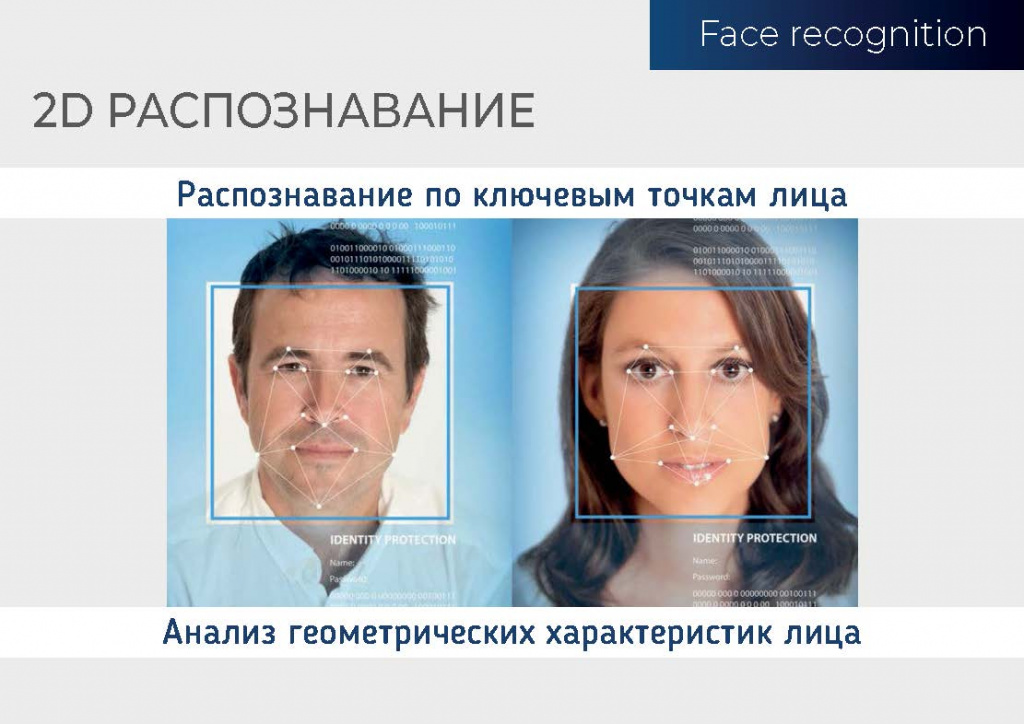 Face recognition_12.jpg
