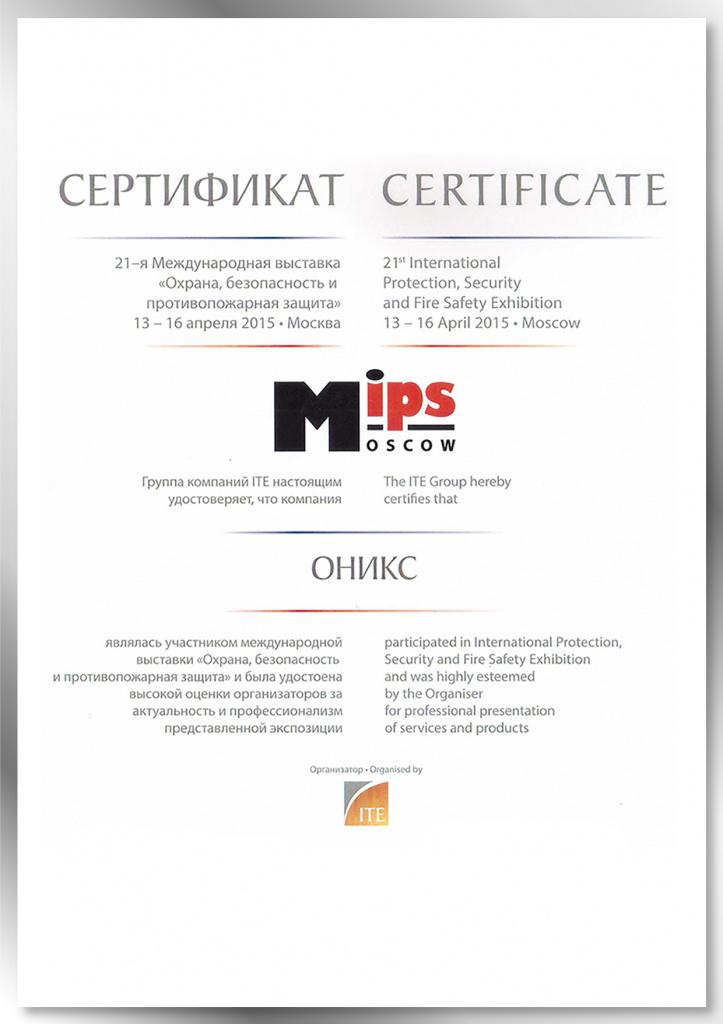 sert_MIPS_2015.jpg