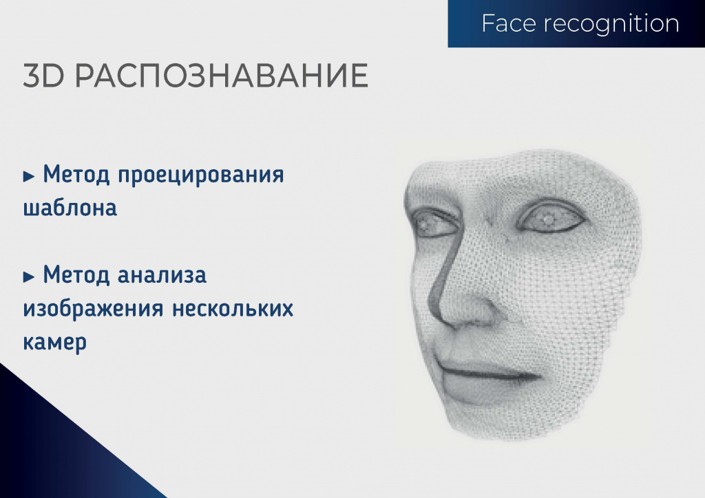 Face recognition_13.jpg