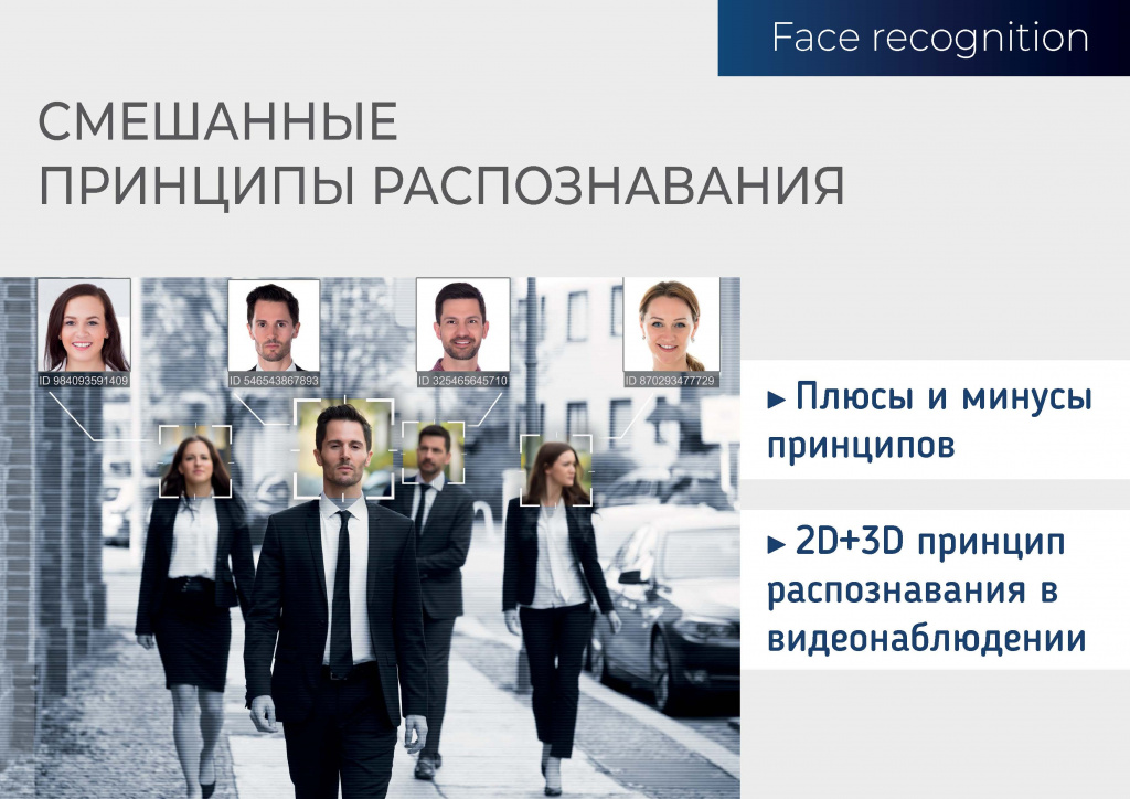 Face recognition_Страница__15.jpg