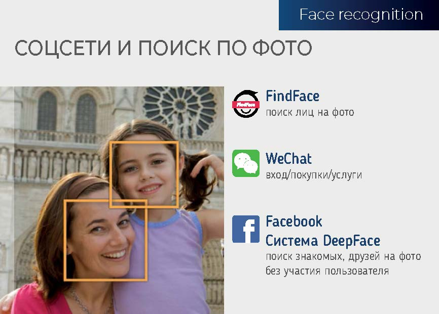 Face recognition_09.jpg
