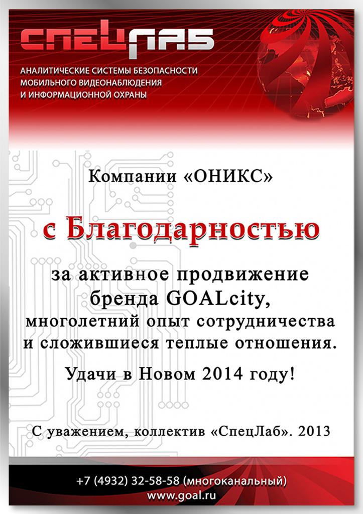 Speclab_blagodarnost_2013_web.jpg